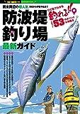関東周辺の超人気防波堤釣り場最新ガイド―釣れる!!スポット53のポイント&攻略法 (SALT WATER選書)