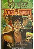 Harry Potter aur Aag ka Pyala: Harry Potter and Goblet of Fire