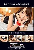【Amazon.co.jp限定】ナンパTV地下アイドルナンパ 03 in 秋葉原 [DVD]