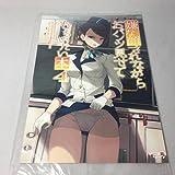 嫌な顔されながらおパンツ見せてもらいたい本 4 アニマルマシーン 40原              ( コミケ新刊 C93 コミックマーケット93