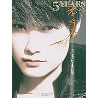 5 YEARS:李宇春2010WhyMe全纪录(赠送大海报+5款玉米专属纪念卡)(现货)