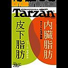Tarzan (ターザン) 2017年 3月9日号 No.713 [雑誌]