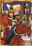 源平武将伝 木曾義仲 (コミック版 日本の歴史)