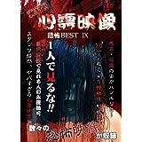 実録!!心霊映像恐怖BEST IX [DVD]