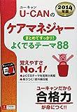 2014年版 U-CANのケアマネジャー まとめてすっきり! よくでるテーマ88 (ユーキャンの資格試験シリーズ)