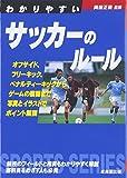 わかりやすいサッカーのルール (スポーツシリーズ)