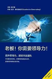 老板!你需要领导力!(提升领导力,建设杰出团队) (Chinese Edition)