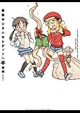 仮免サンタのサンディさん (1) (バンブーコミックス)