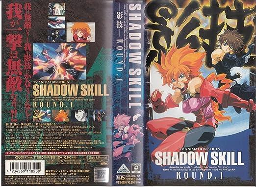 Amazon.co.jp: SHADOW SKILL-影...