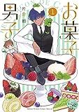 お菓子男子 (1) (サンデーうぇぶりSSC)