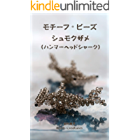 Motif Beads Hammerhead shark Beads Creatures  pattern book (Japanese Edition)