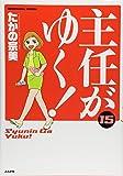 主任がゆく!  (15) (ぶんか社コミックス)