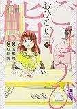 ごほうびおひとり鮨 2 (ヤングジャンプコミックス)