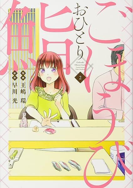 ごほうびおひとり鮨 2 (ヤングジャンプコミックスDIGITAL) Kindle版