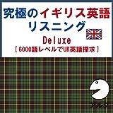 究極のイギリス英語リスニング Deluxe SVL6000語レベルでUK英語探求 (アルク)