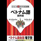 八優先権投資旅の指さし会話帳mini ベトナム(ベトナム語)