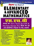 SSC Elementary & Advanced Mathematics - 1574