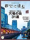 都心に住む by SUUMO (バイ スーモ) 2018年 1月号