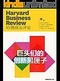 巨头们的创新黑匣子(《哈佛商业评论》增刊)