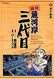築地魚河岸三代目(4) (ビッグコミックス)