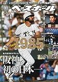 【セ・パ誕生70年記念特別企画】よみがえる1980年代のプロ野球 Part.1 [1985年編] (週刊ベースボール別冊空風号)