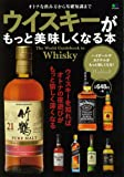 ウイスキーがもっと美味しくなる本 ([バラエティ])