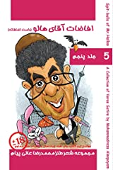 Mr Halloo (Book 5) Kindle Edition