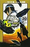 KING GOLF (30) (少年サンデーコミックス)