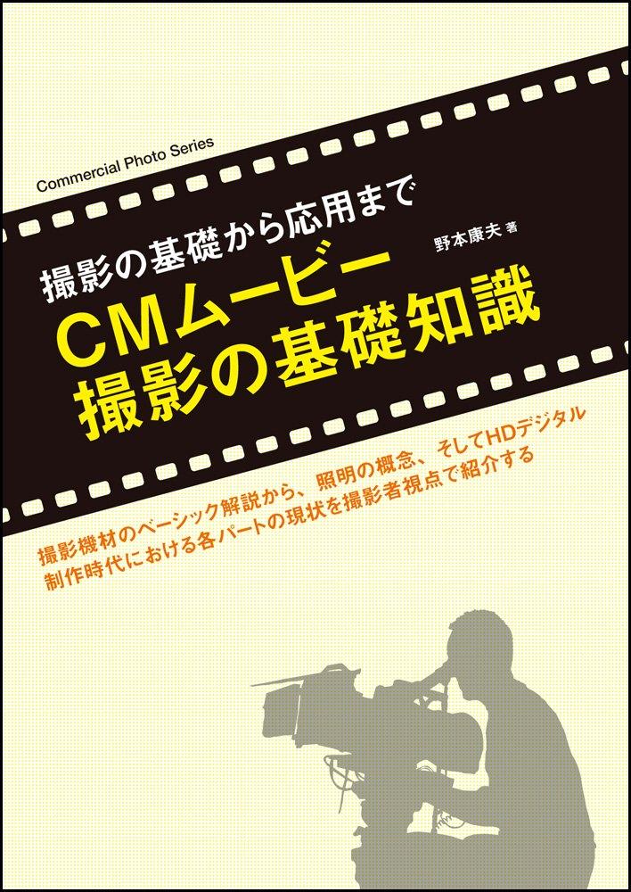 Download Shīemu mūbī satsuei no kiso chishiki : satsuei no kiso kara ōyō made pdf epub