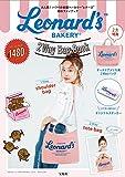 Leonard's BAKERY 2Way Bag Book (バラエティ)