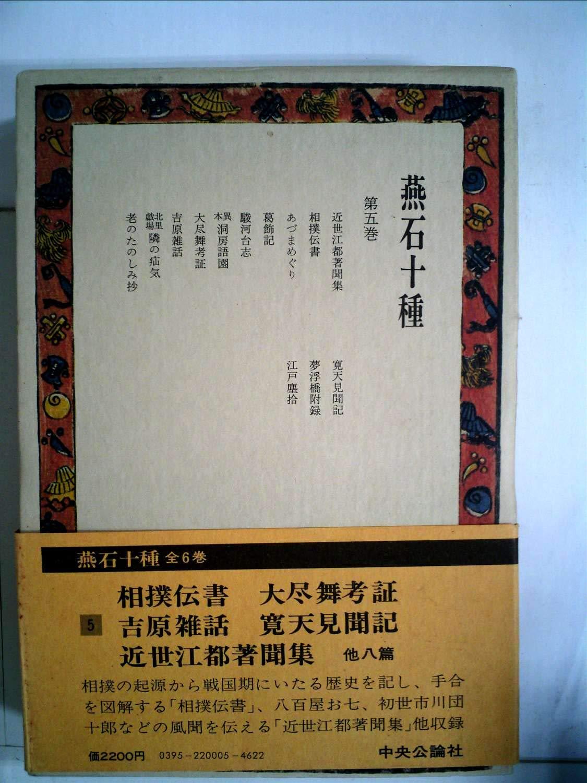 燕石十種〈第5巻〉 (1980年)   ...