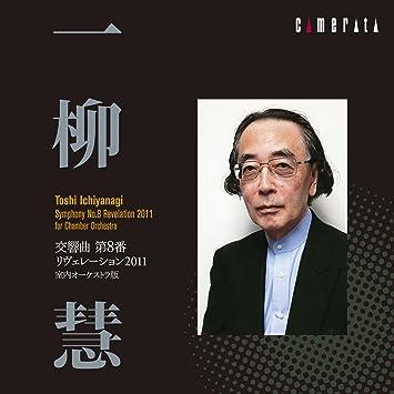 Amazon   一柳慧:交響曲第8番─リ...