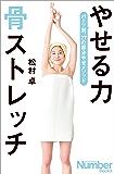 やせる力 骨ストレッチ (文春e-book)