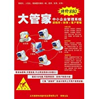 大管家:中小企业管理系统(进销存+财务+客户管理)