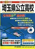 CD付 埼玉県公立高校 平成30年度用 (声教の公立高校過去問シリーズ)