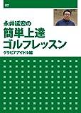 永井延宏の簡単上達ゴルフレッスン グラビアアイドル編 [DVD]