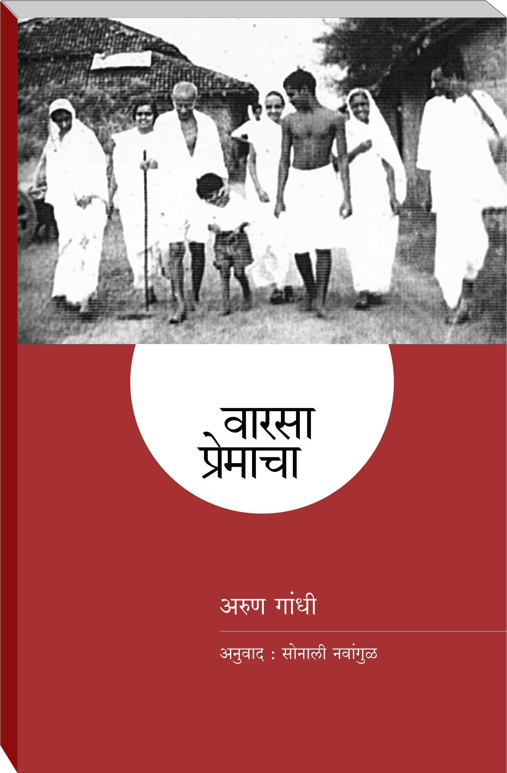 Warasa Premacha Book Cover
