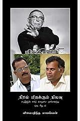 நீரில் மிதக்கும் நிலவு (Tamil Edition) Kindle Edition
