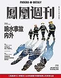 响水事故内外 香港凤凰周刊2019年第11期