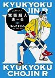 究極超人あ~る9通常版 (ビッグコミックススペシャル)