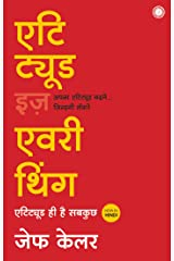 Attitude Is Everything (Hindi Edition) Kindle Edition