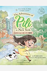 The Adventures of Pili in New York. Dual Language Books for Children. Bilingual English - Japanese 日本語 . 二カ国語書籍 (Japanese Edition) Paperback