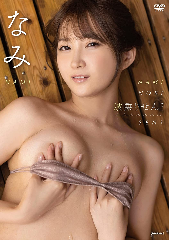 Fカップグラドル なみ Nami さん 動画と画像の作品リスト