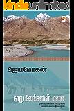 நூறு நிலங்களின் மலை / Nooru Nilangalin Malai (Tamil Edition)