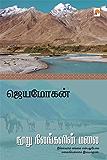 நூறு நிலங்களின் மலை/Nooru Nilangalin Malai (Tamil Edition)