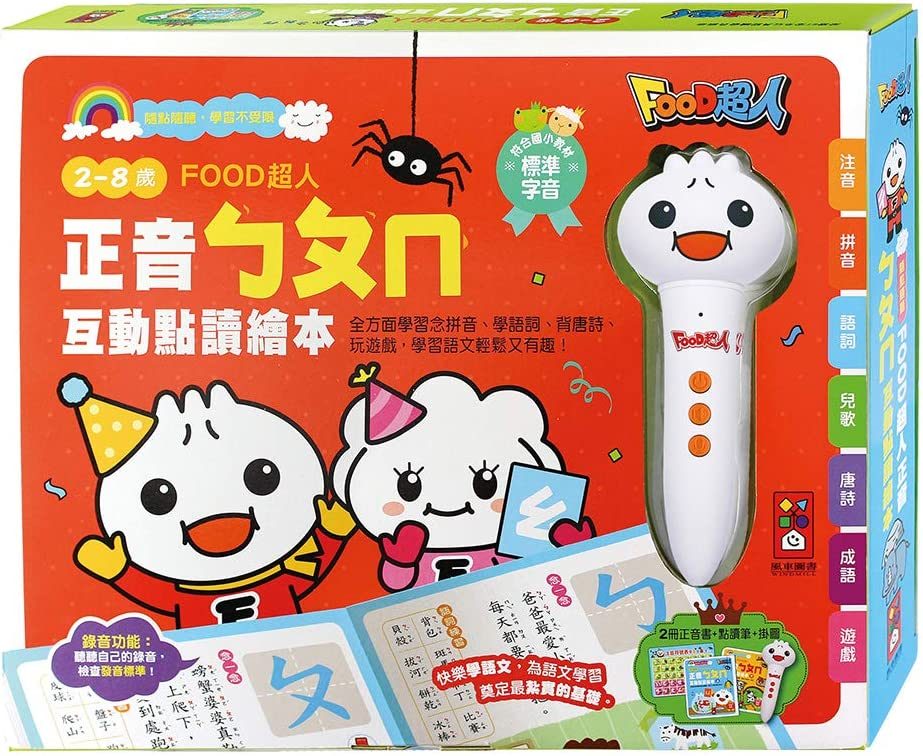 Food Superman Early Childhood Learning Basic Mandarin Chinese Phonetic Set: One Intelligent Reading Pen,Two Phonetic Books, and One Phonetic Flip Chart
