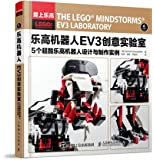 乐高机器人EV3创意实验室:5个超酷乐高机器人设计与制作实例