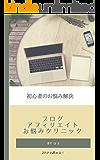 ブログアフィリエイトお悩みクリニック
