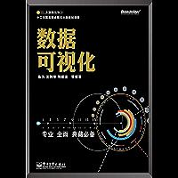大数据丛书:数据可视化