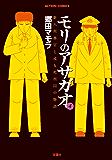 モリのアサガオ : 4 (アクションコミックス)